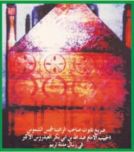 Makam Imam Abdullah bin Abubakar alydrus